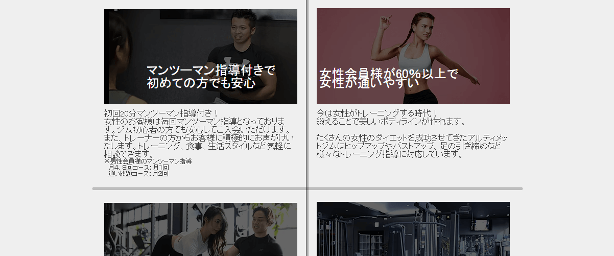 ULTIMATE FITNESSの画像2