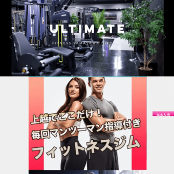 ULTIMATE FITNESSの画像